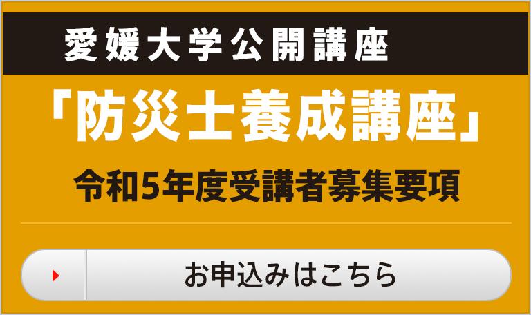 愛媛大学公開講座「防災士養精講座」  平成30年度受講者募集要項