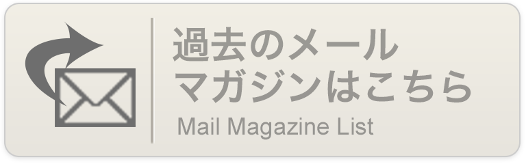 リンク:過去のメールマガジン|Mail Magazine List