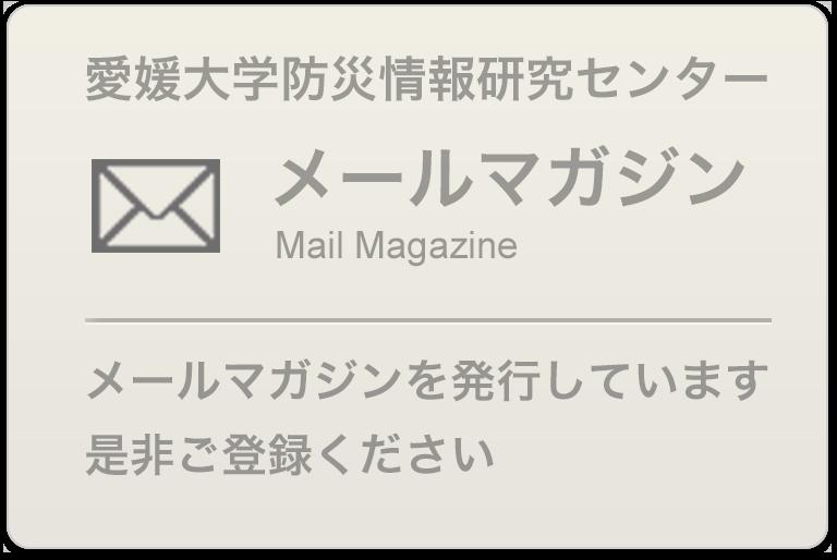 リンク:メールマガジン|Mail Magazine