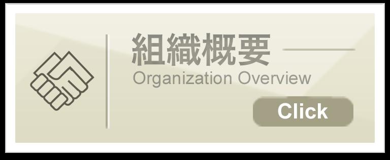 リンク:組織概要|Organization Overview
