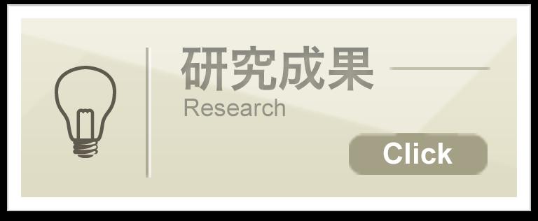 リンク:研究成果|Research