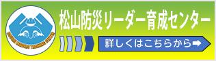 リンク:松山防災リーダー育成センターはこちら