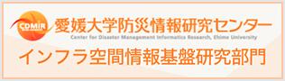インフラ空間情報基盤研究部門
