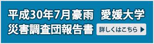 平成30年7月豪雨 愛媛大学災害調査団